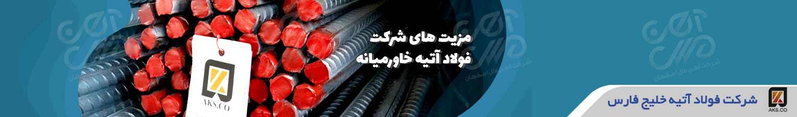 فولاد آتیه خلیج فارس