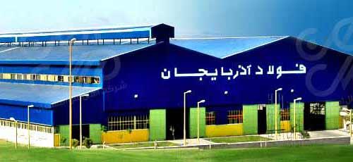 شرکت فولاد آذربایجان
