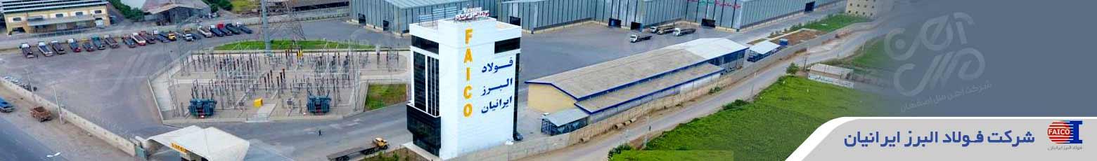 شرکت فولاد البرز ایرانیان , فایکو