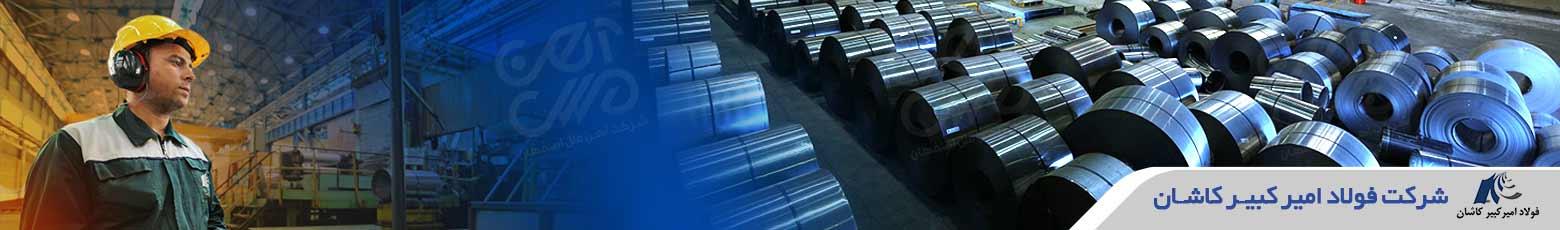 شرکت فولاد امیرکبیر کاشان