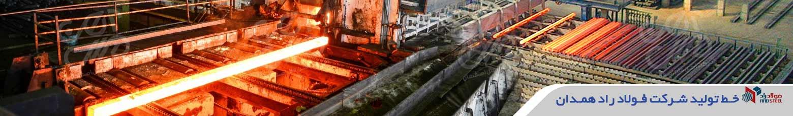 شرکت فولاد راد همدان