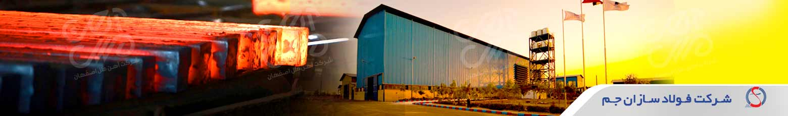 شرکت فولاد سازان جم