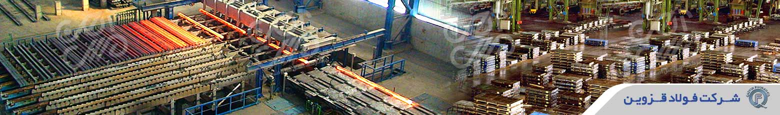 شرکت فولاد قزوین
