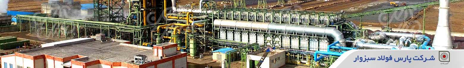 شرکت پارس فولاد سبزوار