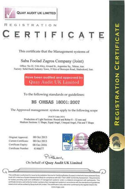 شرکت صبا فولاد زاگرس
