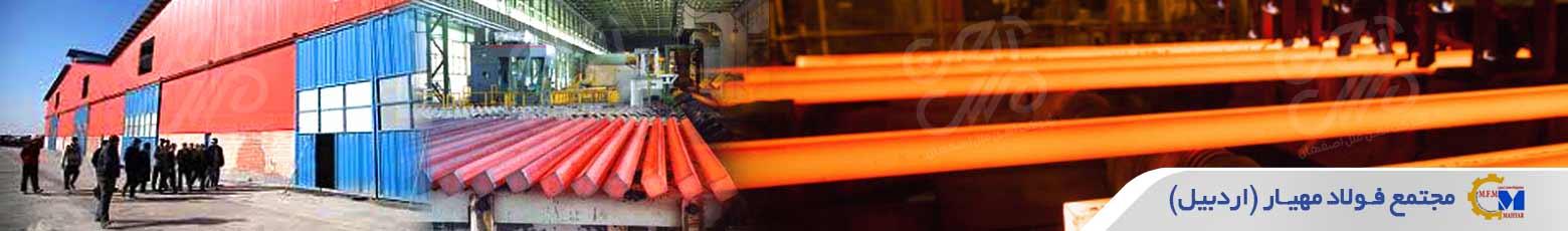 ذوب آهن مهیار اردبیل