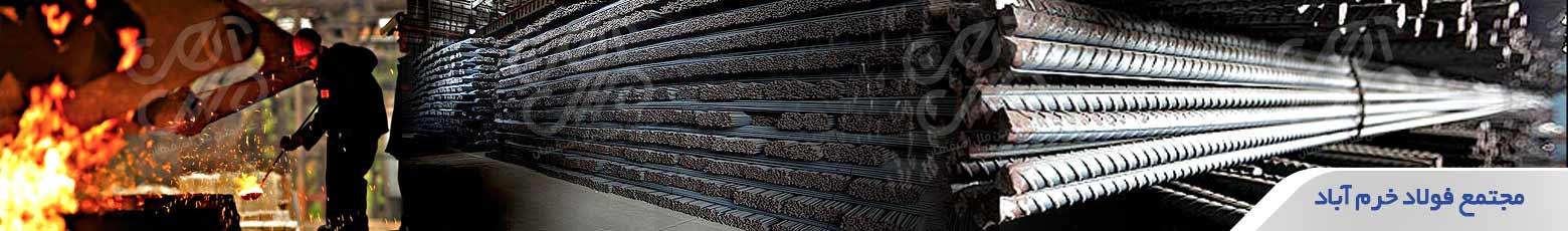 فولاد خرمآباد