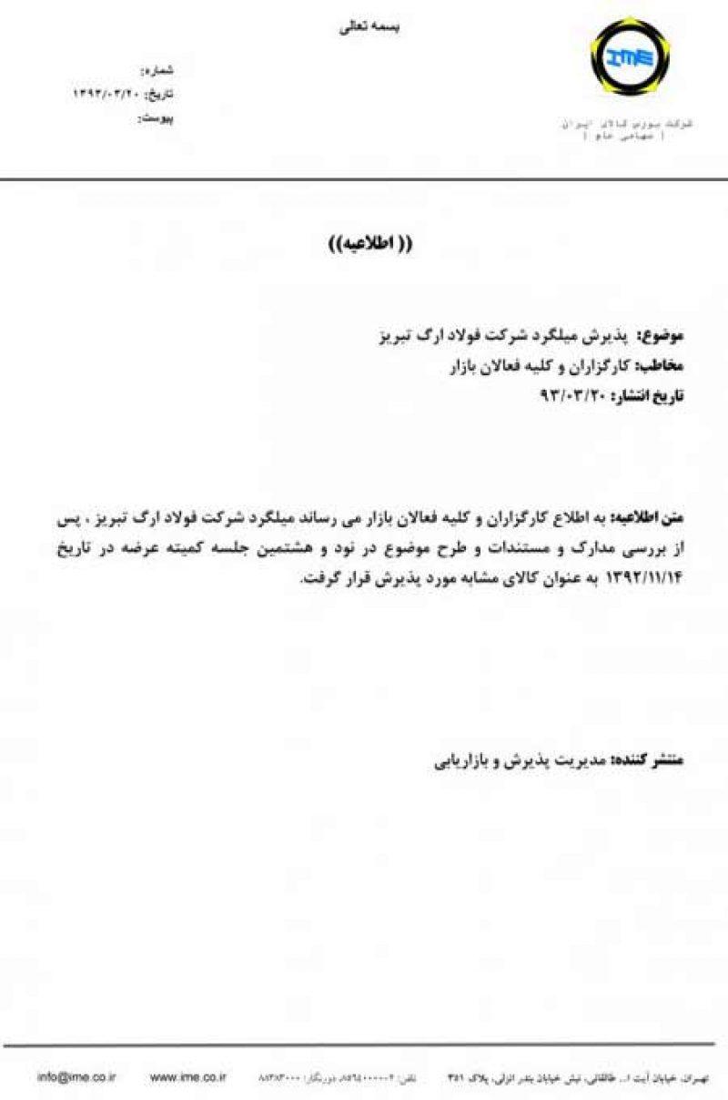 فولاد ارگ تبریز