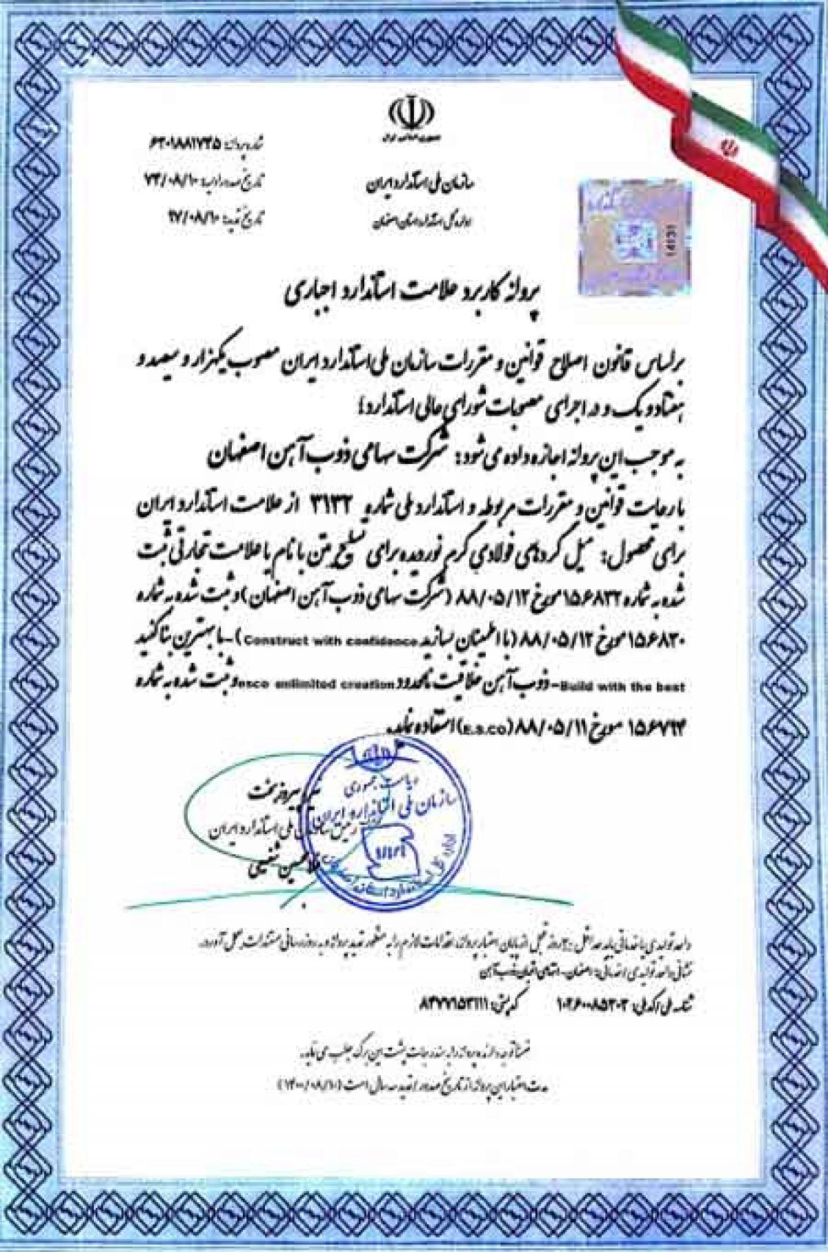 کارخانه ذوب آهن اصفهان
