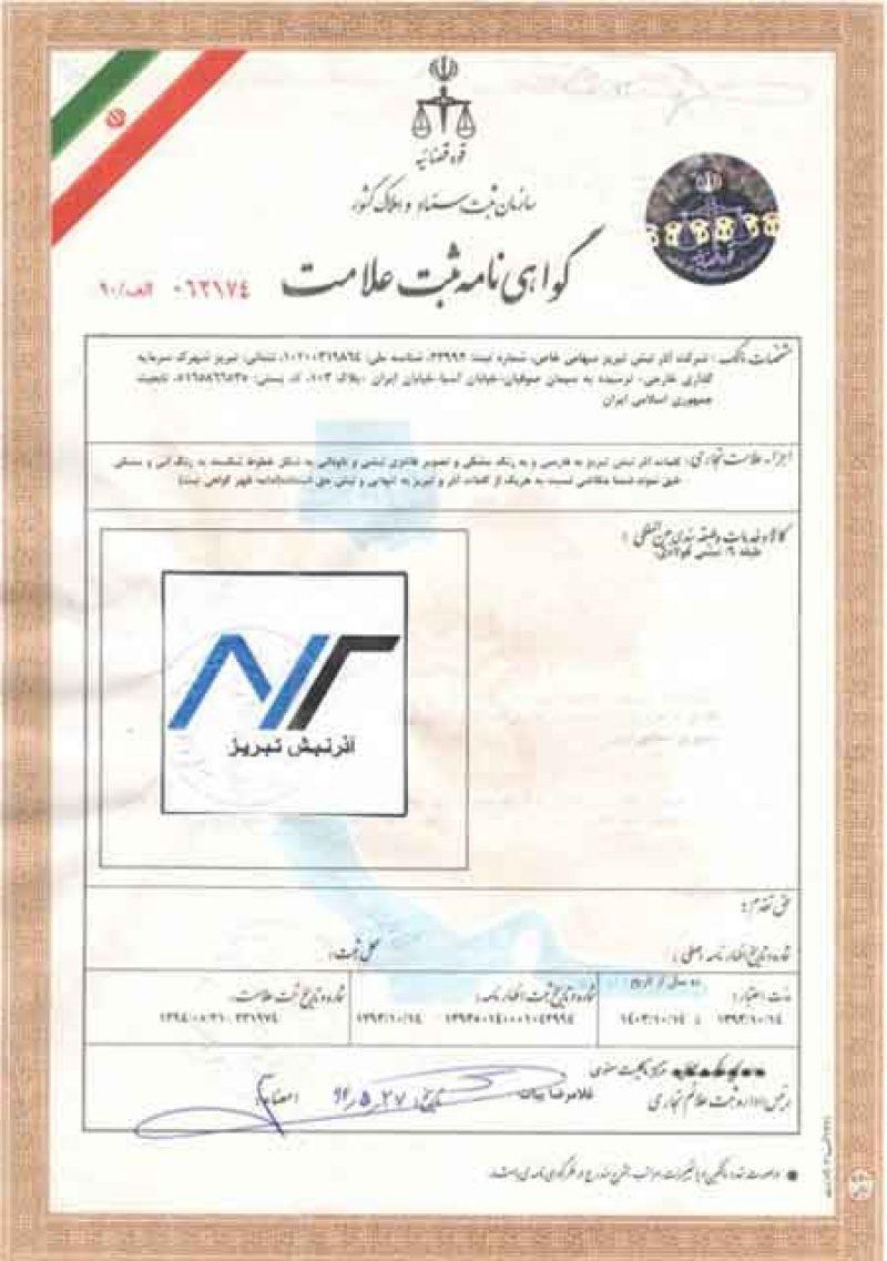 شرکت آذر نبش تبریز