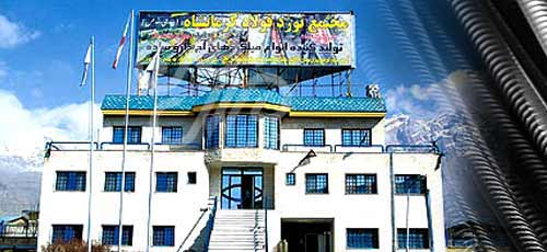 کارخانه نورد فولاد کرمانشاه
