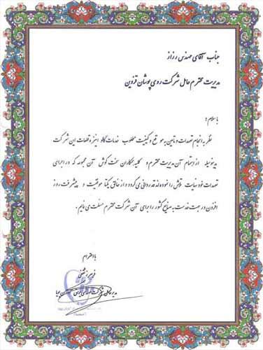 صنایع لوله گالوانیزه روی پوشان قزوین