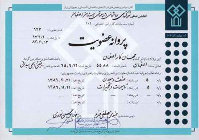 شرکت جهان کار اصفهان
