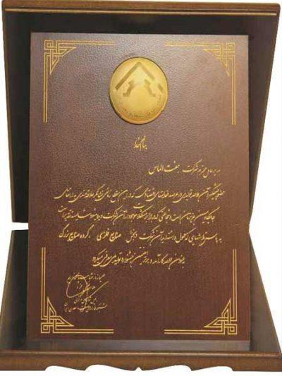 صنایع هفت الماس قزوین