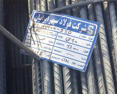 کارخانه سپهر ایرانیان