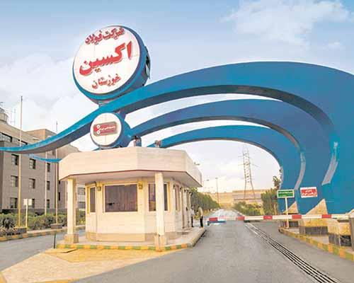 شرکت فولاد اکسین خوزستان