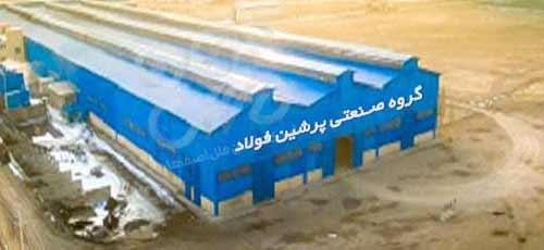 گروه صنعتی پرشین فولاد