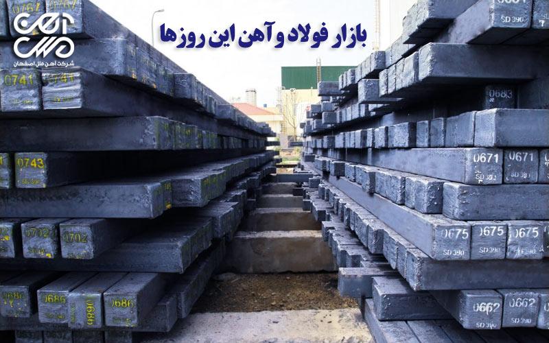 بازار آهن و فولاد در این روزها