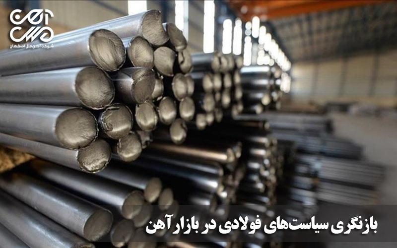 بازنگری سیاست های فولادی در بازار آهن