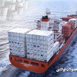 اختلال در صادرات محصولات فولادی