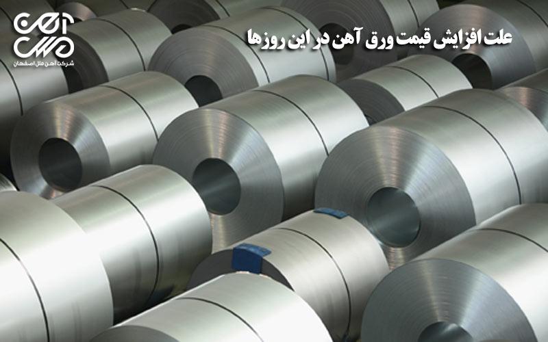 علت افزایش قیمت ورق آهن در این روزها