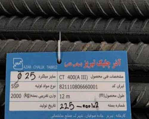 فولاد آذر چلیک تبریز
