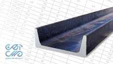 جدول وزنی ناودانی 12 متری