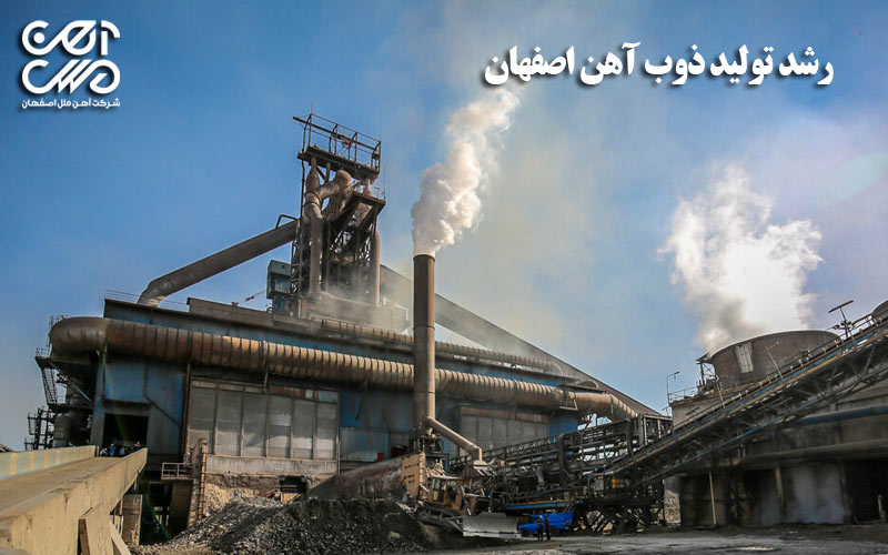 رشد تولید ذوب آهن اصفهان