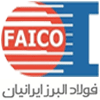 شرکت فایکو , فولاد البرز ایرانیان