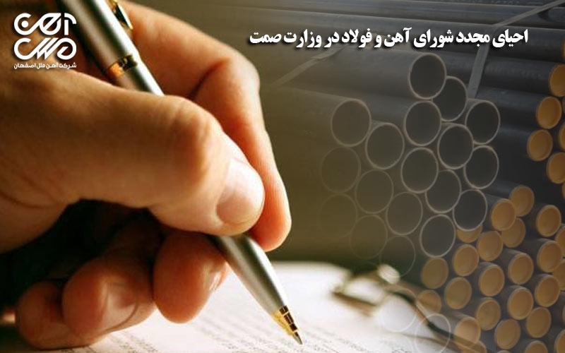 احیا مجدد شورای آهن و فولاد در وزارت صمت