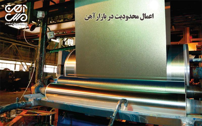 اعمال محدودیت در بازار آهن