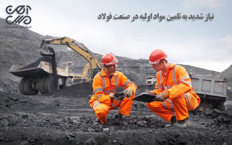 نیاز شدید به تامین مواد اولیه در صنعت فولاد