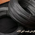 رشد باورنکردنی قیمت آهن آلات