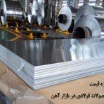 رشد بی اندازه قیمت محصولات فولادی در بازار آهن