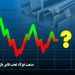 صنعت فولاد تحت تاثیر بازار سهام