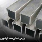بررسی اجمالی صنعت لوله و پروفیل در ایران