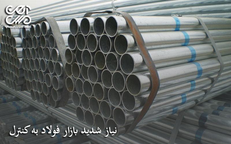 نیاز شدید بازار فولاد به کنترل