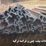 بازار واردات بیلت چین و قراضه آهن ترکیه