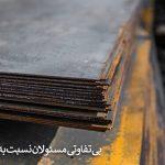 بی تفاوتی مسئولان نسبت به بازار آهن