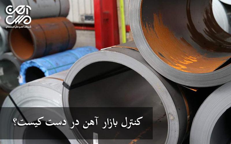 کنترل بازار آهن