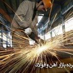 پشت پرده بازار آهن و فولاد