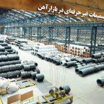 تصمیمات غیرحرفهای در بازار آهن