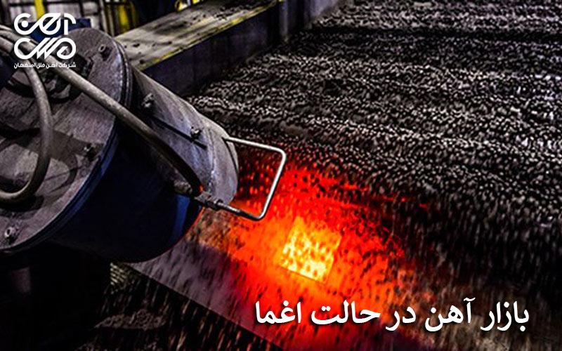 بازار آهن در حالت اغما