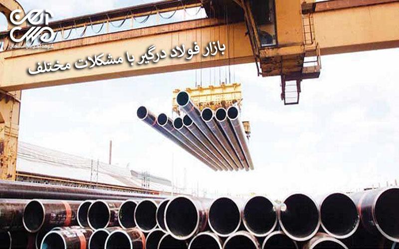 بازار فولاد درگیر با مشکلات مختلف