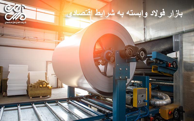 بازار فولاد وابسته به شرایط اقتصادی