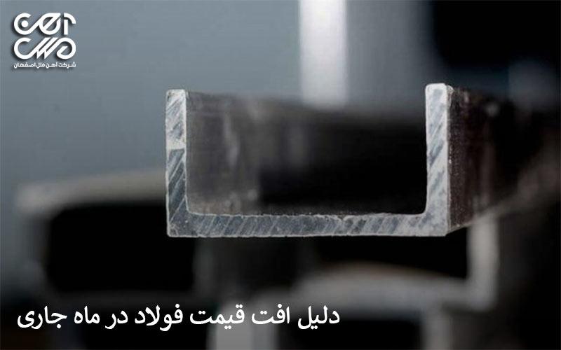 دلیل افت قیمت فولاد