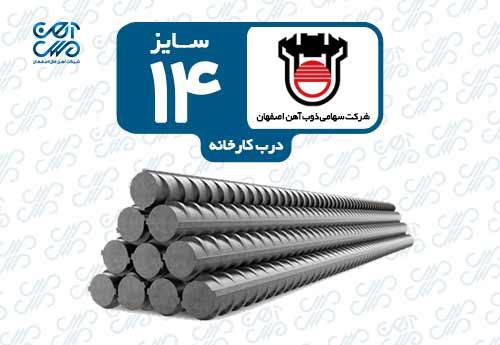 میلگرد 14 ذوب آهن اصفهان