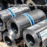 جولان مکانیسم ماشه در بازار محصولات فولادی