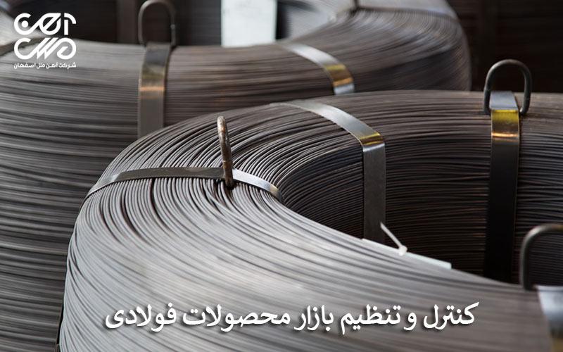 کنترل و تنظیم بازار محصولات فولادی