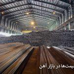 نوسان قیمت ها در بازار آهن